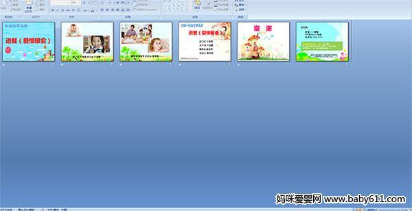 首页 幼儿园课件 幼儿文明礼仪儿歌  幼儿园礼仪三字儿歌:进餐(爱惜