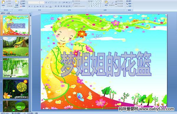 幼儿园大班语言活动课件——梦姐姐的花篮