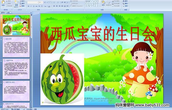 幼儿园小班语言说课稿课件――《西瓜宝宝的生日会》