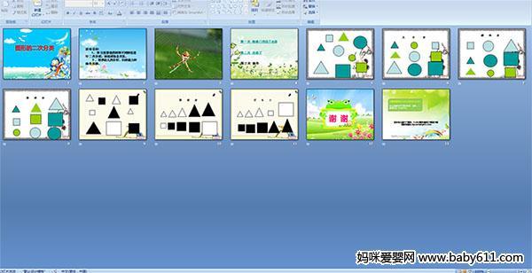 幼儿园大班数学——图形的二次分类(多媒体课件)
