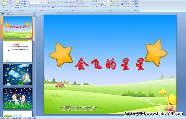 幼儿园小班语言故事教案:聪明的小白