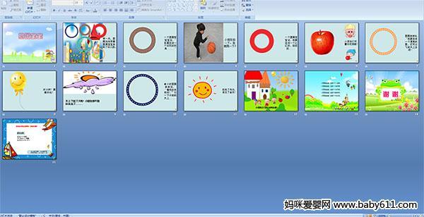 幼儿园小班语言活动:圆圈宝宝(多媒体课件)