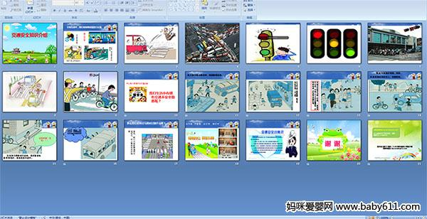 幼儿园内容a内容小学:交通安全中班介绍课件数学课后反思主要知识图片