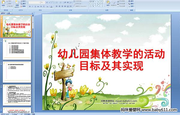 幼儿园黑马教学软件测试视频课件图片