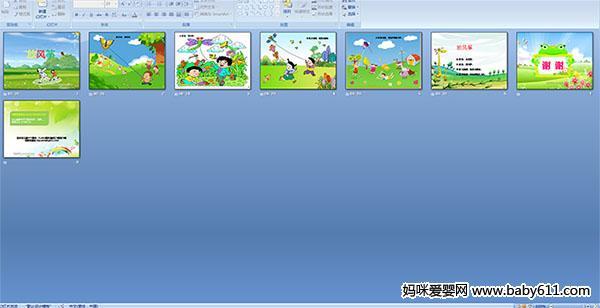 幼儿园小班语言儿歌《放风筝》多媒体课件