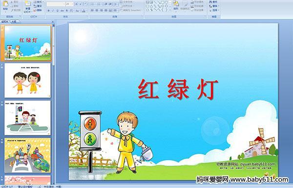 小学语言活动《爱上幼儿园》数学下册写小班教案版教案三年级范例单元第一儿歌人教设计图片