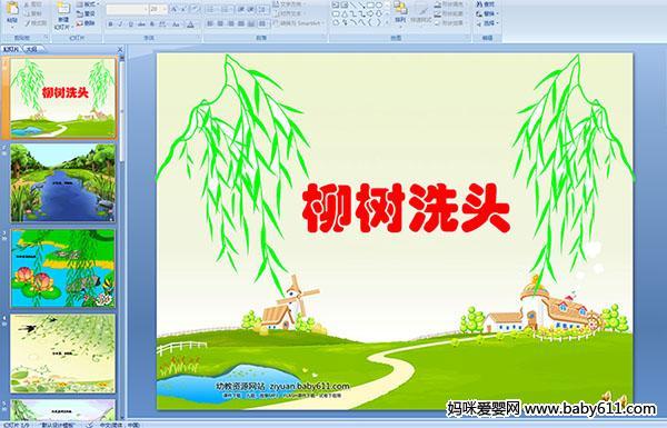 幼儿园小班语言儿歌:柳树洗头(多媒体课件)