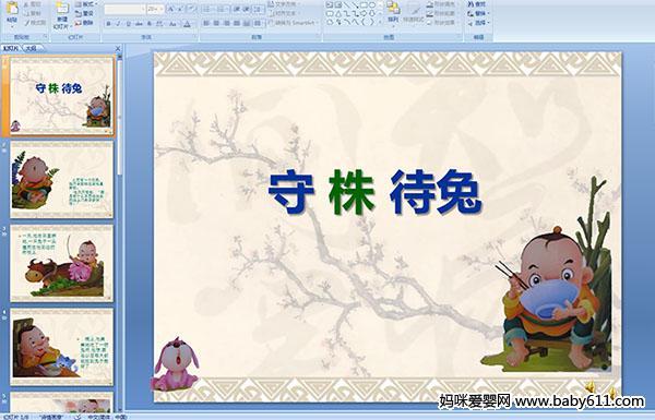 幼儿园大班成语故事课件:守株待兔