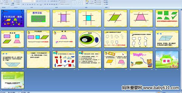 小学四年级数学课件 平行四边形和梯形