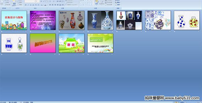 幼儿园大班美术活动——花瓶设计与装饰