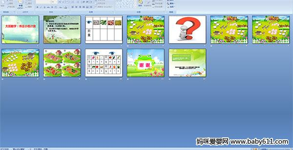 幼儿园大班数学课件《农庄小统计员》