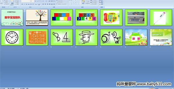 幼儿园中班数学活动课件:数字宝宝排队