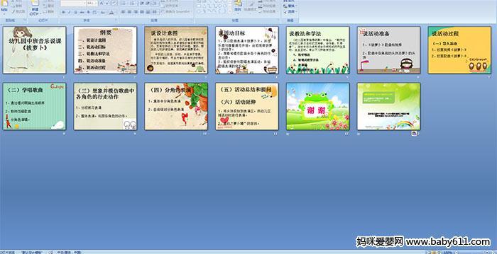 幼儿园大中小班说课稿教案课件小学公开课体育及反思图片
