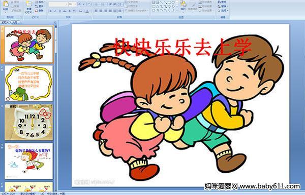 幼儿园小班综合课件:快快乐乐去上学