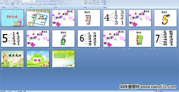 幼儿园大班数学——7的分成(多媒体课件)