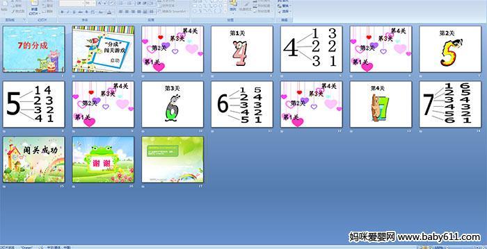 幼儿园大班数学 7的分成 PPT课件