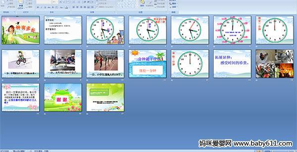 幼儿园小班社会课件 一分钟有多长