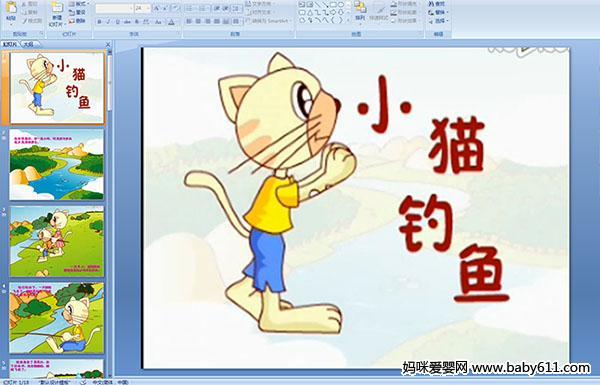 幼儿园大班绘本(ppt课件)——小猫钓鱼