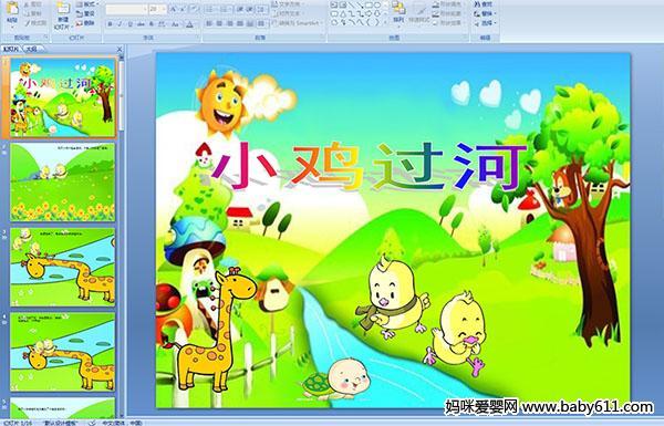 幼儿园小班语言课件——小鸡过河
