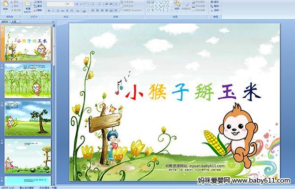 幼儿园课件(ppt故事)小玉米掰猴子二年级思品说课稿ppt图片
