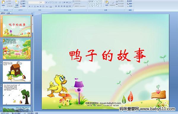 幼儿园大班心理健康系列活动设计:你的心情好吗?(2)