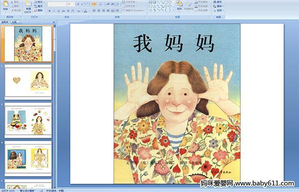幼儿园绘本阅读《我妈妈》ppt课件