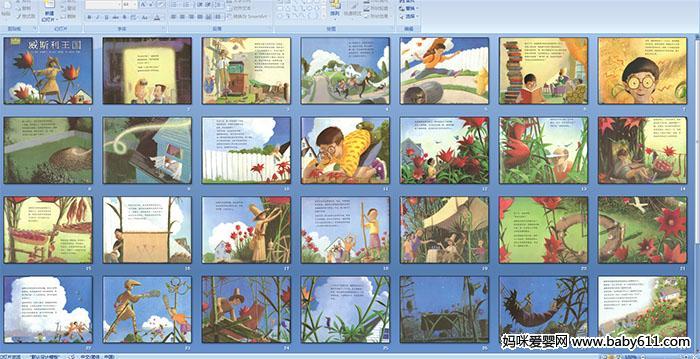 幼儿园绘本故事:威斯利王国图片