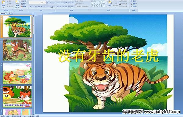 幼儿园大班故事《没有牙齿的老虎》ppt课件