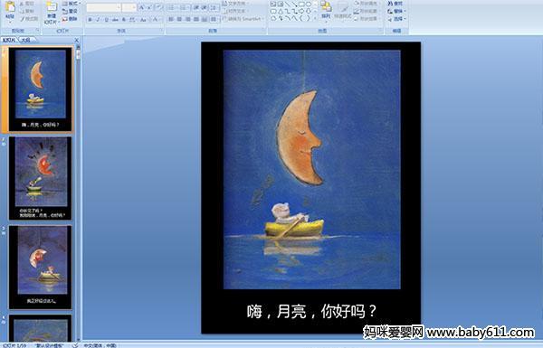 幼儿园绘本(ppt课件)——月亮