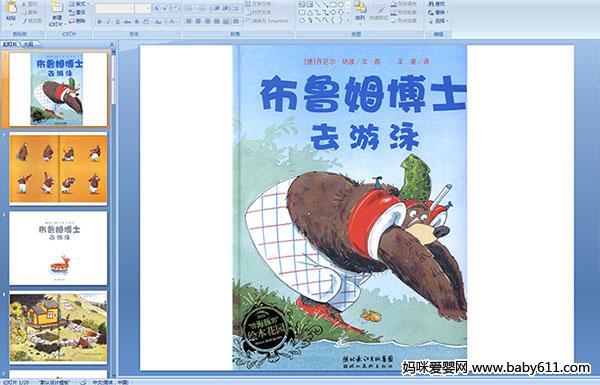 幼儿园绘本英语故事——mole
