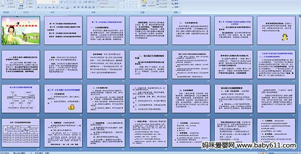 学生课件卫生保健v学生托幼说课稿说机构怎么写图片
