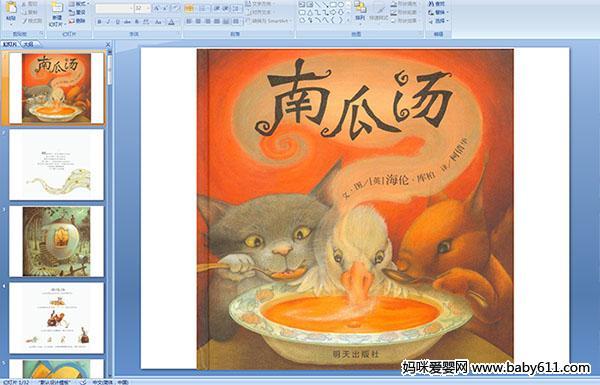 三个小动物每天一起做南瓜汤,其中猫负责切南瓜,鸭子负责加盐,松鼠