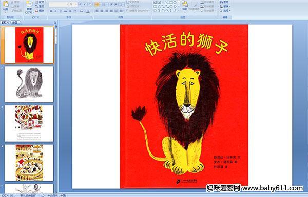 幼儿园课件大全 绘本课件    一只快活的狮子住在法国的一家动物园里.