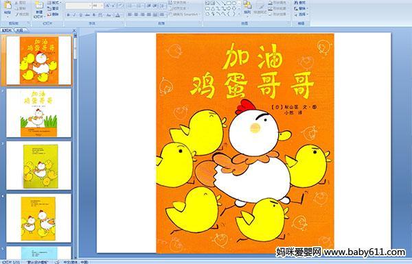 幼儿园绘本故事课件《加油鸡蛋哥哥》