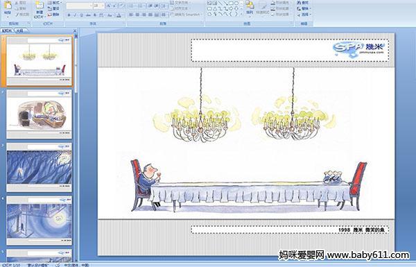 幼儿园绘本几米:课件《v几米的鱼》宏观经济学学院萨缪尔逊浙江课件财经图片