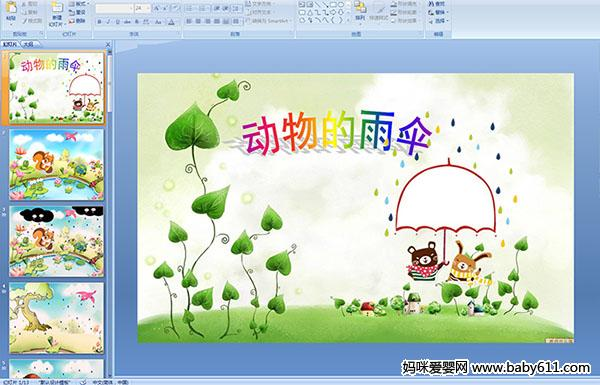 幼儿园中班语言课件——诗歌:动物的雨伞