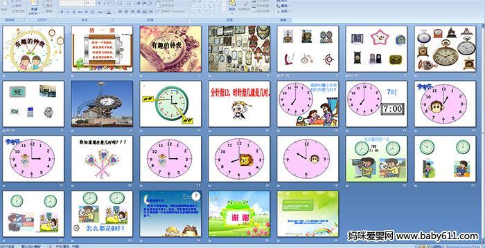 幼儿园大班数学活动:有趣的钟表