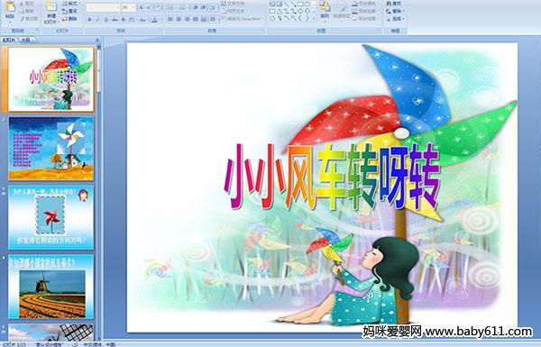 《制作风筝》 幼儿园大班手工活动ppt课件:报纸鱼和