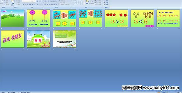 幼儿园大班数学《大嘴巴鱼》多媒体课件