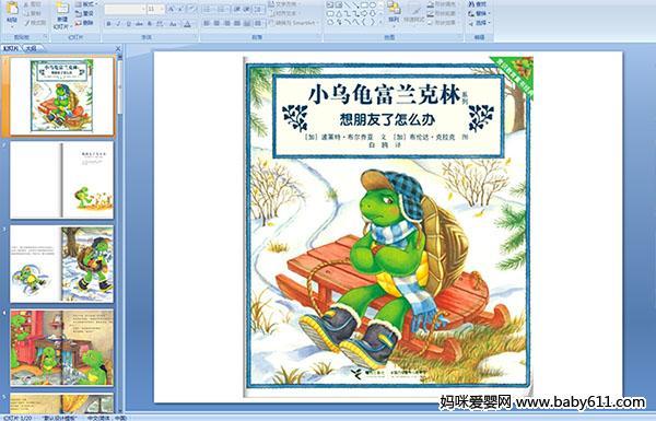 幼儿园多媒体绘本:小乌龟富兰克林系列 想朋友了怎么办图片