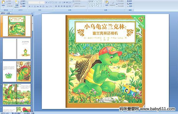 幼儿园绘本课件:小乌龟富兰克林系列 富兰克林还相机图片