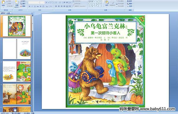 幼儿园绘本《小乌龟富兰克林系列第一次招待小dnf大嘴视频教学视频教学视频教学直播图片