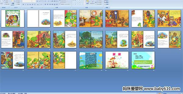 幼儿园绘本《小乌龟富兰克林系列第一次招待小幼儿园工作备课本图片
