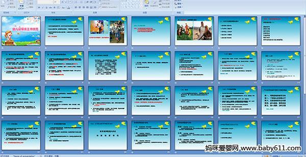 多媒体课件开发步骤