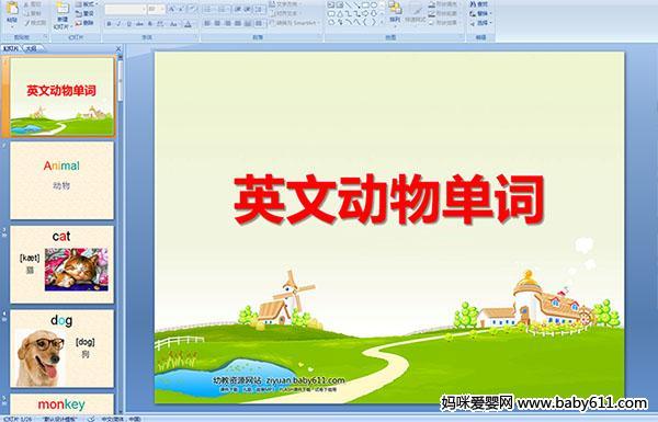 幼儿园大班英语课件:英文动物单词