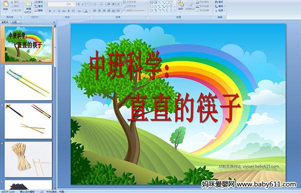幼儿园中班科学 ppt课件 直直的筷子