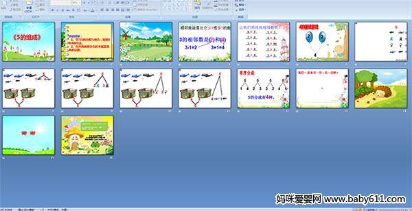幼儿园中班数学课件——5的组成