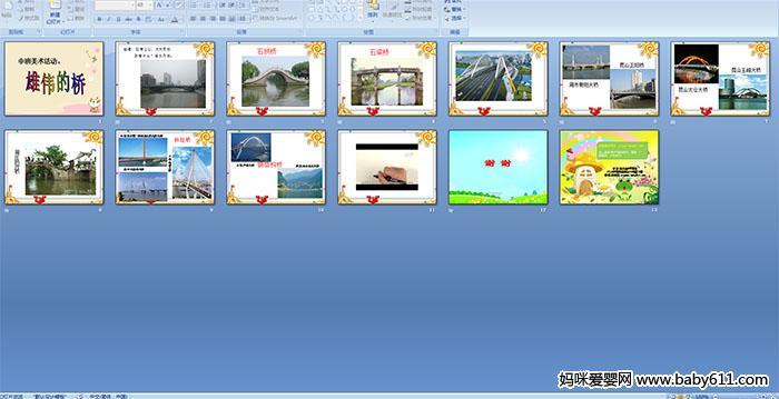 目标:   1.会画出大桥正面或侧面的基本结构(有桥墩、桥面、引桥或者桥头堡),能够表现家乡大桥的基本特征。   2.尝试表现出画面被遮挡的部分,有一定的空间感。   此ppt多媒体课件总共13页,请往下拉点击下方按钮进行下载。
