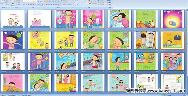 幼儿园绘本教育——我不想长大(多媒体课件)