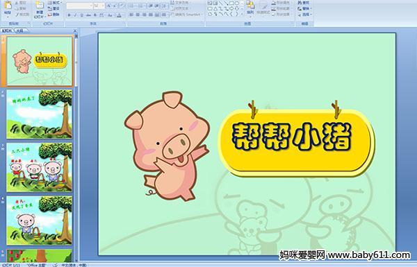 ppt可爱小猪图片